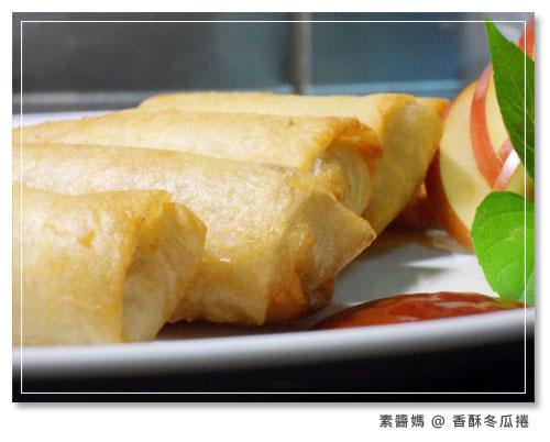 素食食譜-香酥冬瓜捲21.jpg