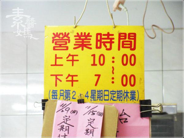 一中街澤本壽司&阿月紅茶冰09.jpg
