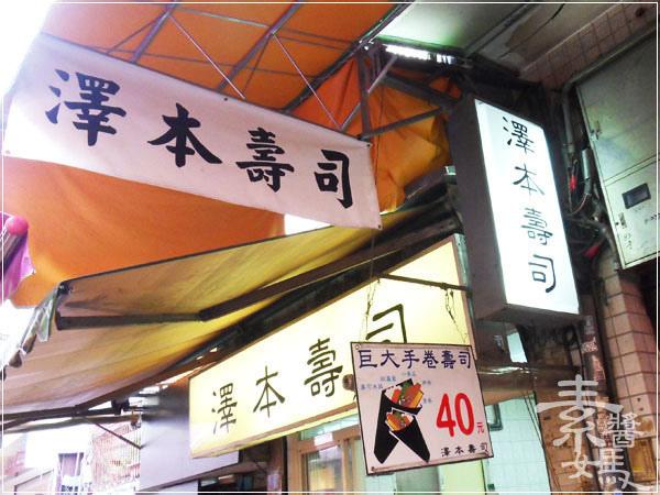 一中街澤本壽司&阿月紅茶冰11.jpg