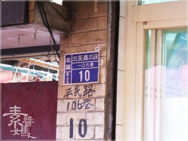 一中街澤本壽司&阿月紅茶冰12.jpg