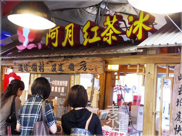 一中街澤本壽司&阿月紅茶冰13.jpg