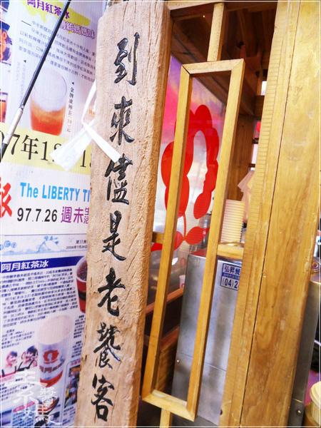 一中街澤本壽司&阿月紅茶冰16.jpg