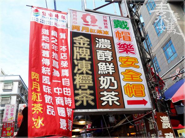 一中街澤本壽司&阿月紅茶冰17.jpg