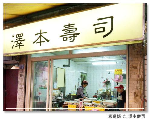 一中街澤本壽司&阿月紅茶冰18.jpg
