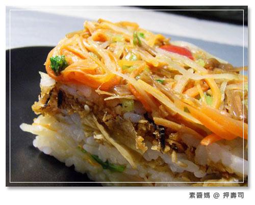 素食食譜-押壽司(箱壽司)01.jpg