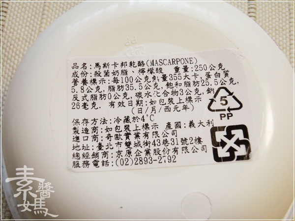甜點-馬斯卡邦乾酪02.JPG