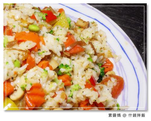 素食食譜-什蔬拌飯01.jpg