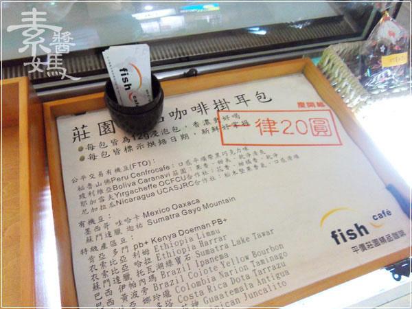 台中東海-fish cafe 對的咖啡(東籬)05.jpg