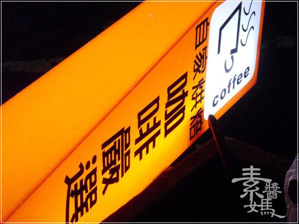 台中東海-fish cafe 對的咖啡(東籬)09.jpg