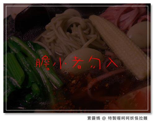 素食料理-喔呵呵妖怪拉麵01.jpg