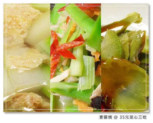 素食料理-35元菜心三吃01.jpg