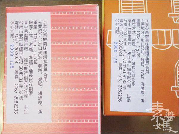 宅配美食-巷中巷健康烘培屋-手工餅乾04.jpg