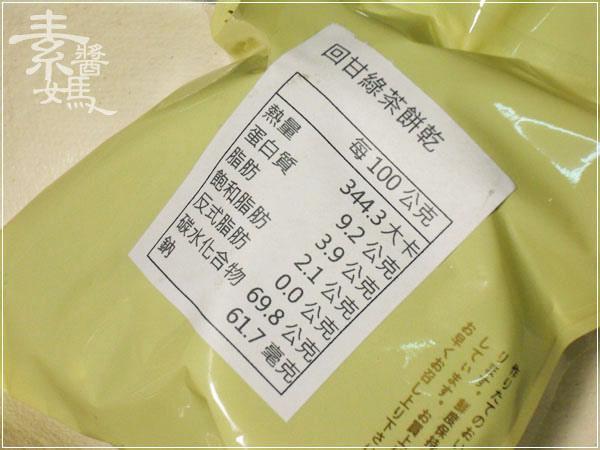 宅配美食-巷中巷健康烘培屋-手工餅乾13.jpg