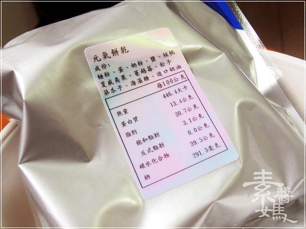 宅配美食-巷中巷健康烘培屋-手工餅乾25.jpg