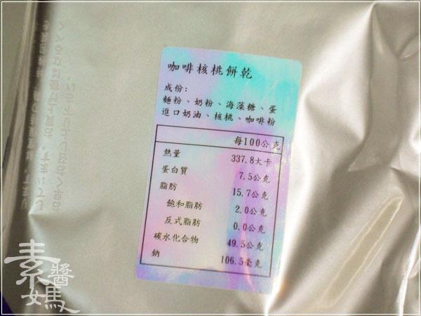 宅配美食-巷中巷健康烘培屋-手工餅乾31.jpg