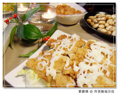 聖誕大餐系列-炸杏鮑菇沙拉01.jpg