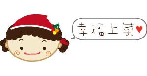 聖誕版-幸福上菜.jpg