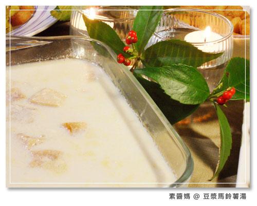 聖誕大餐系列-豆漿馬鈴薯湯01.jpg