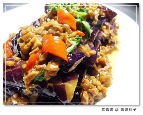 美味料理-醬爆茄子01.jpg