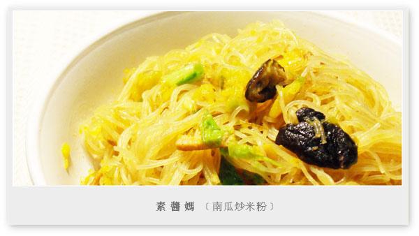 素食料理-南瓜炒米粉01.jpg