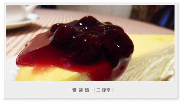 台北咖啡館-三槐堂01.jpg