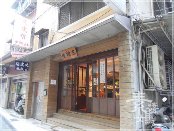 台北咖啡館-三槐堂26.jpg
