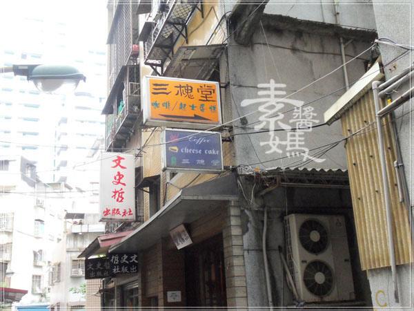 台北咖啡館-三槐堂27.jpg