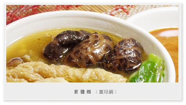 素食食譜-薑母鴨料理01.jpg