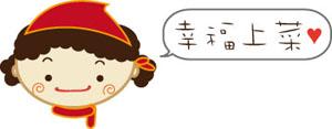 幸福上菜-冬天.jpg