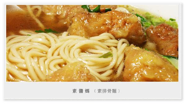 素食食譜-排骨麵01.jpg
