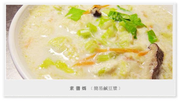 素食食譜-鹹豆漿湯01.jpg