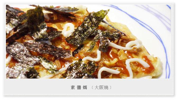 素食料理-大阪燒01.jpg