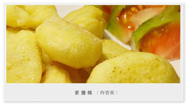 簡易點心-炸香蕉.jpg