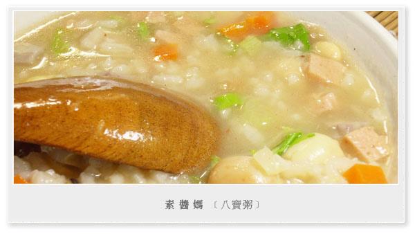 素食料理-臘八粥(八寶粥).jpg