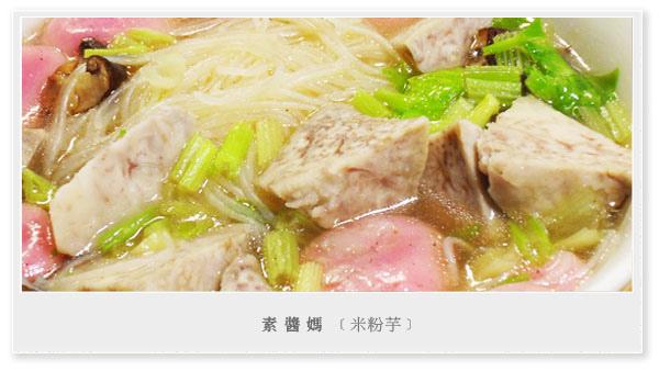 蔬食料理-米粉芋(芋頭米粉)10.jpg