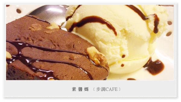 師大夜市咖啡館-步調CAFE01.jpg
