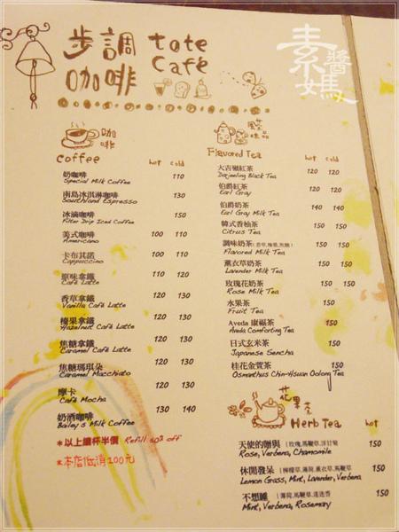 師大夜市咖啡館-步調CAFE03.jpg