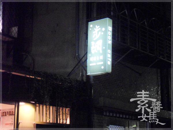 師大夜市咖啡館-步調CAFE25.jpg