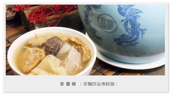 素食年菜料理-香飄四溢佛跳牆(素佛跳牆)01.jpg