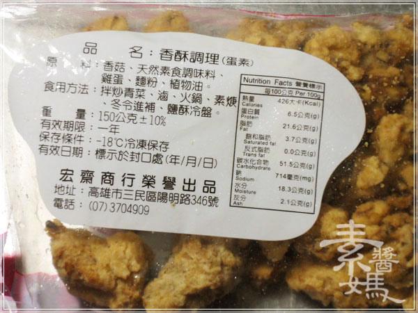 素食年菜料理-香飄四溢佛跳牆(素佛跳牆)07.jpg