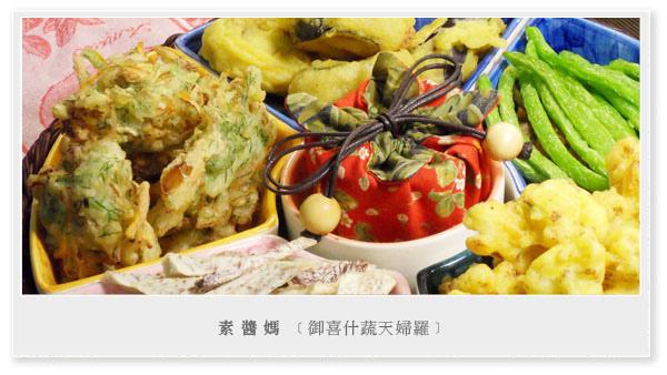 過年年菜食譜-什錦蔬菜天婦羅(揚物)01.jpg