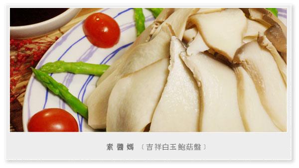 過年圍爐食譜-吉祥白玉鮑菇盤(杏鮑菇拼盤)01.jpg