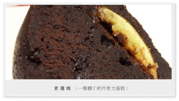 情人節巧克力-一顆柳丁的巧克力蛋糕(免烤箱)01.jpg