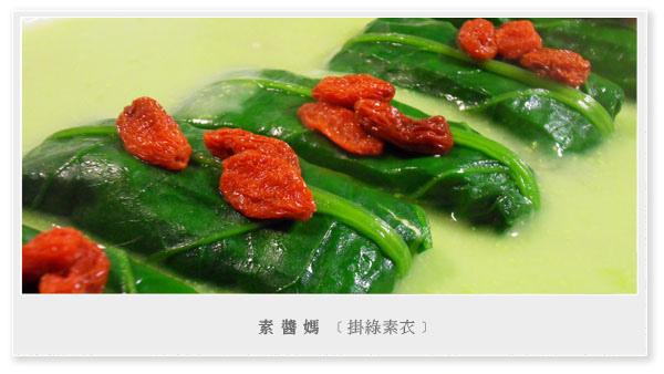 阿基師的食譜-掛綠素衣01.jpg
