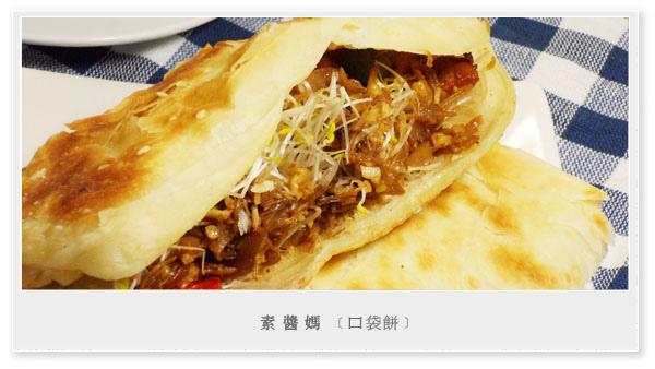 素食食譜-豐盛早餐-口袋餅01.jpg