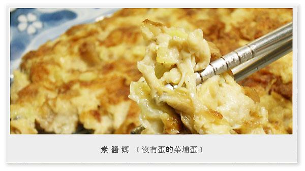 素食創意料理-沒有蛋的菜圃蛋.jpg