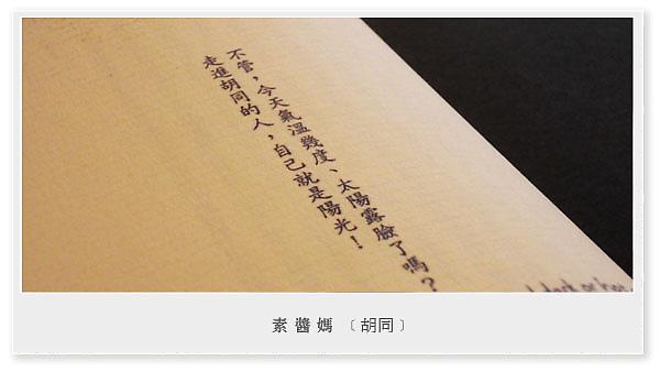 台中茶館-胡同01.jpg