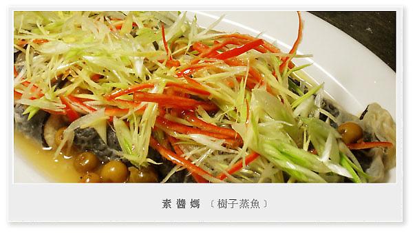 素食料理-樹子蒸鱈魚01.jpg