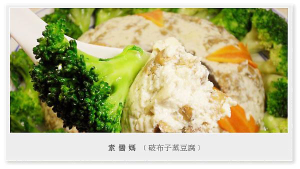 簡單家常菜-樹子(破布子)蒸豆腐01.jpg
