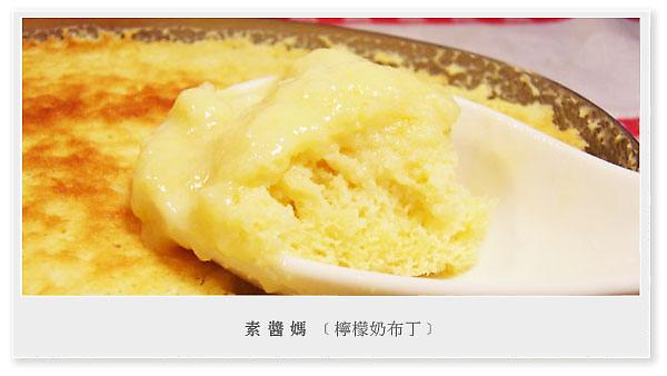 簡單甜點食譜-檸檬奶布丁01.jpg